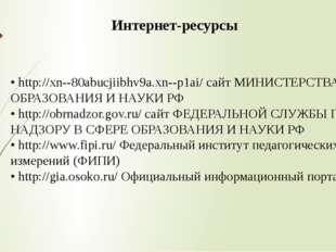 Интернет-ресурсы • http://xn--80abucjiibhv9a.xn--p1ai/ сайт МИНИСТЕРСТВА ОБР