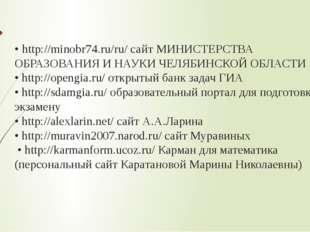 • http://minobr74.ru/ru/ сайт МИНИСТЕРСТВА ОБРАЗОВАНИЯ И НАУКИ ЧЕЛЯБИНСКОЙ ОБ
