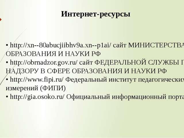 Интернет-ресурсы • http://xn--80abucjiibhv9a.xn--p1ai/ сайт МИНИСТЕРСТВА ОБР...