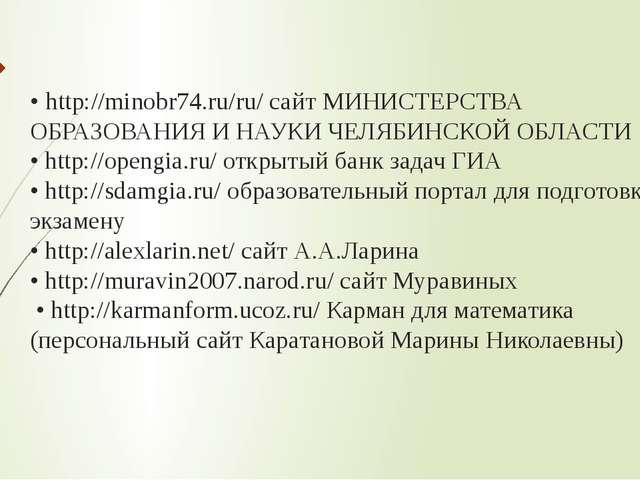 • http://minobr74.ru/ru/ сайт МИНИСТЕРСТВА ОБРАЗОВАНИЯ И НАУКИ ЧЕЛЯБИНСКОЙ ОБ...