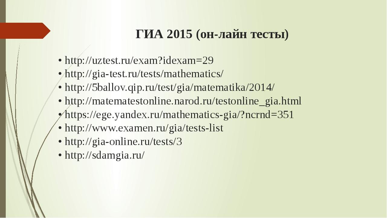 ГИА 2015 (он-лайн тесты) • http://uztest.ru/exam?idexam=29 • http://gia-test...