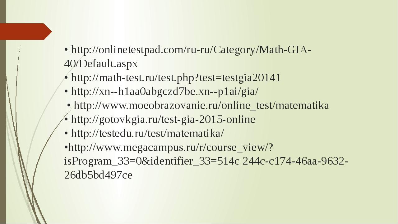 • http://onlinetestpad.com/ru-ru/Category/Math-GIA-40/Default.aspx • http://m...