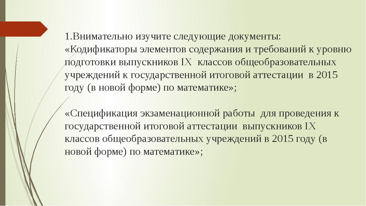 1.Внимательно изучите следующие документы: «Кодификаторы элементов содержания...