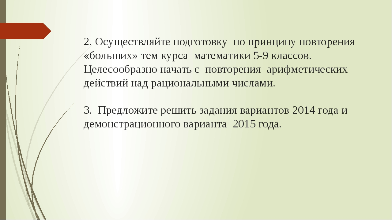 2. Осуществляйте подготовку по принципу повторения «больших» тем курса матема...