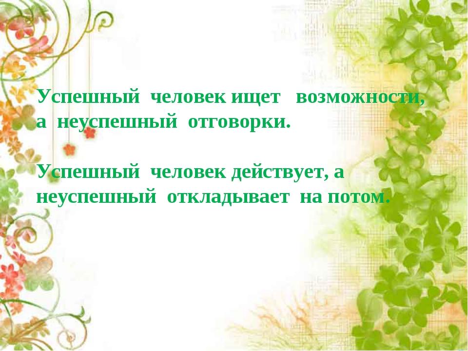 Успешный человек ищет возможности, а неуспешный отговорки. Успешный человек д...