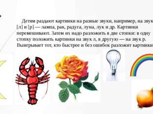 Детям раздают картинки на разные звуки, например, на звуки [л] и [р] — лампа