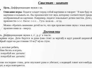 Свистит - шипит Цель. Дифференциация звуков с-ш. Описание игры. Педагог кладе