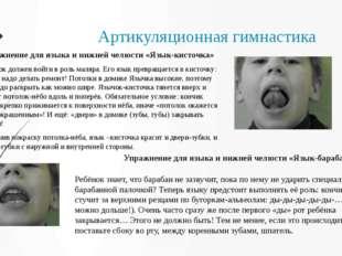 Артикуляционная гимнастика Упражнение для языка и нижней челюсти «Язык-кисточ