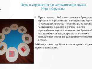 Игры и упражнения для автоматизации звуков Игра «Карусель» Представляет собой