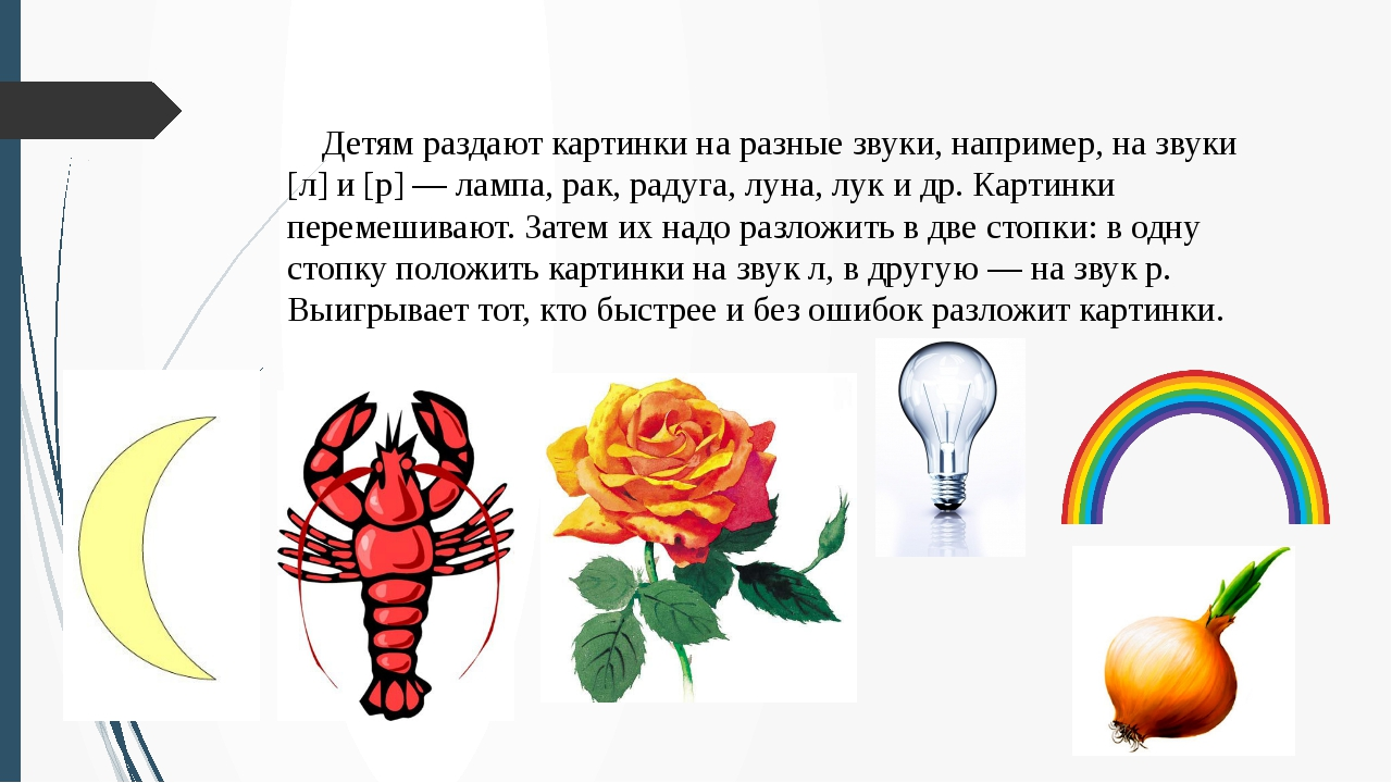 Детям раздают картинки на разные звуки, например, на звуки [л] и [р] — лампа...