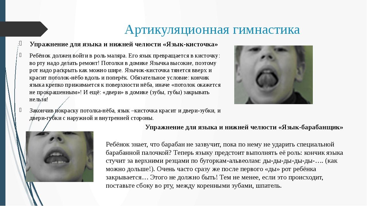 Артикуляционная гимнастика Упражнение для языка и нижней челюсти «Язык-кисточ...