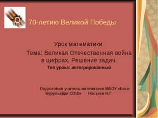 70-летию Великой Победы Урок математики Тема: Великая Отечественная война в
