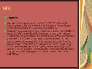 900 Задание: Скажите как связано это число с В.О.В? ( Блокада Ленинграда ). К