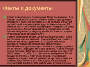Факты и документы Погиб при обороне Ленинграда Пётр Корпушкин. А в Ленинграде