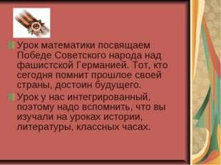 Урок математики посвящаем Победе Советского народа над фашистской Германией.