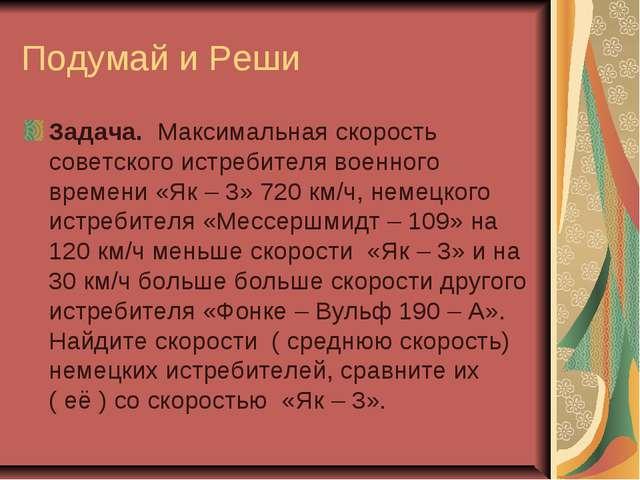 Подумай и Реши Задача. Максимальная скорость советского истребителя военного...