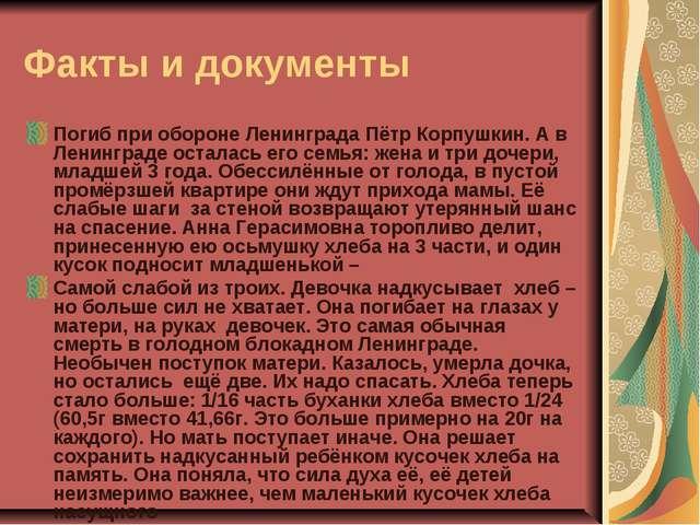 Факты и документы Погиб при обороне Ленинграда Пётр Корпушкин. А в Ленинграде...