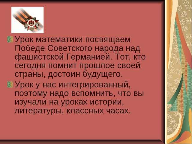 Урок математики посвящаем Победе Советского народа над фашистской Германией....