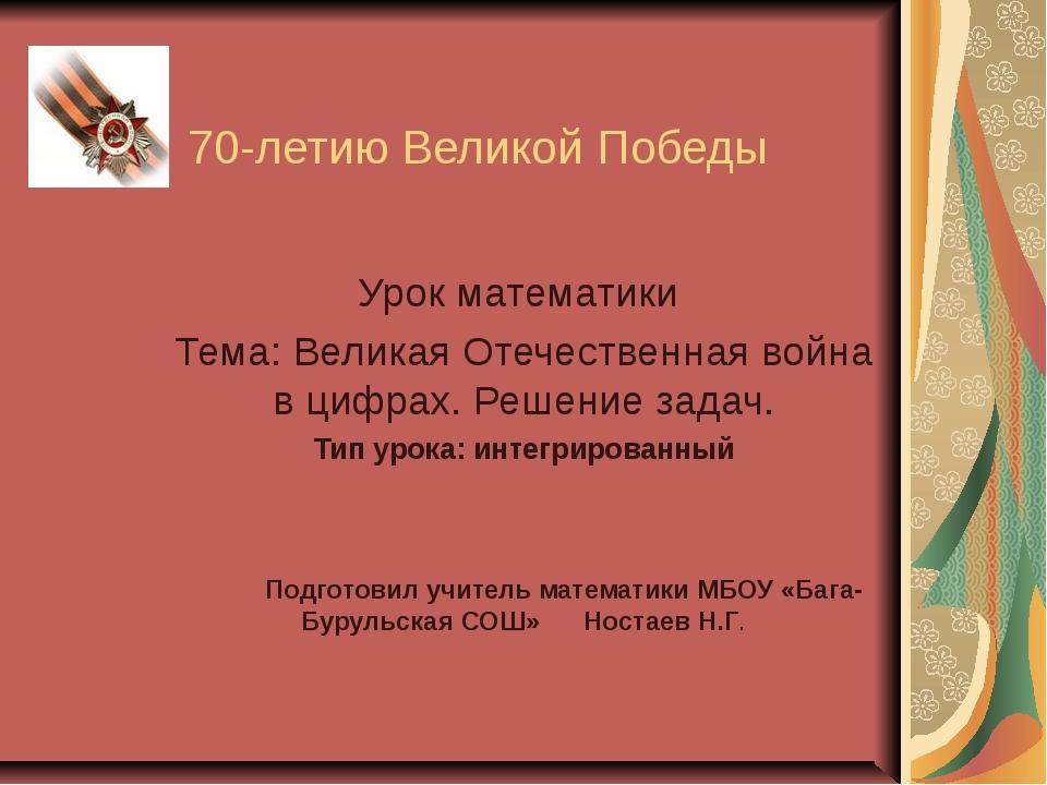 70-летию Великой Победы Урок математики Тема: Великая Отечественная война в...