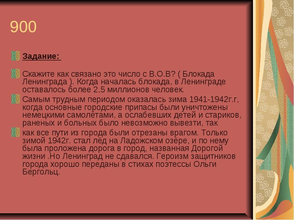 900 Задание: Скажите как связано это число с В.О.В? ( Блокада Ленинграда ). К...