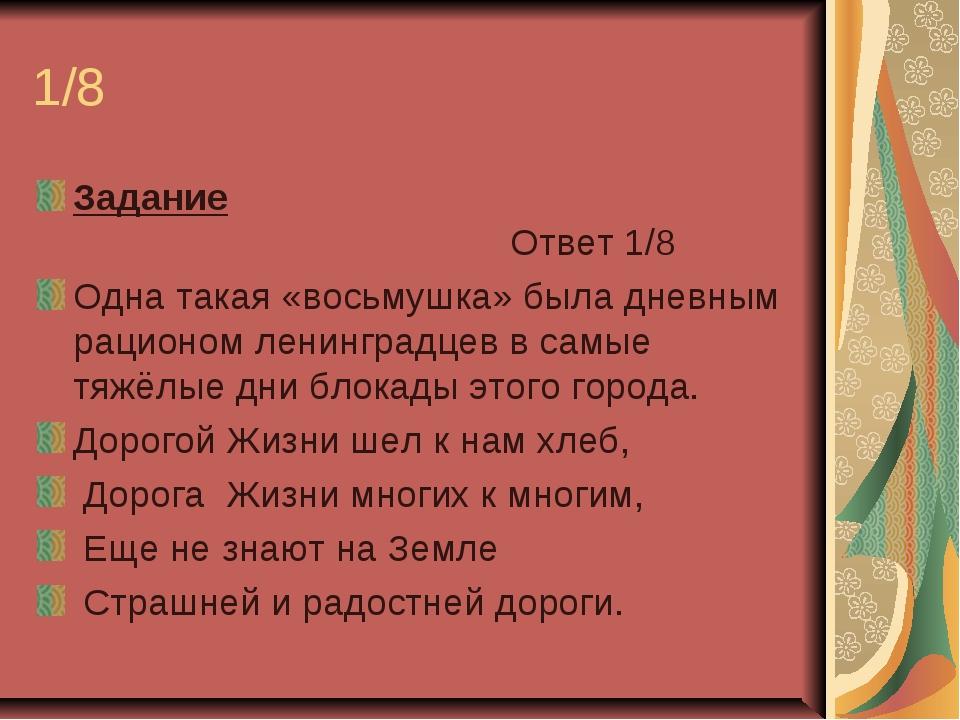 1/8 Задание Ответ 1/8 Одна такая «восьмушка» была дневным рационом ленинградц...
