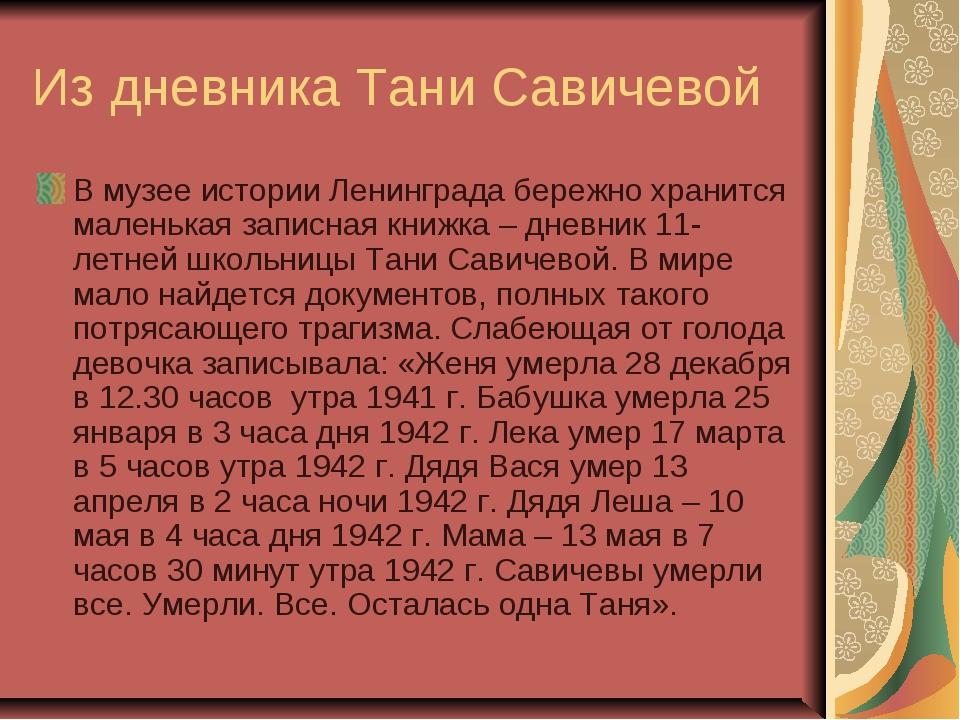 Из дневника Тани Савичевой В музее истории Ленинграда бережно хранится малень...