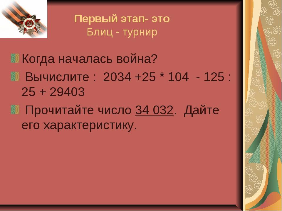 Первый этап- это Блиц - турнир Когда началась война? Вычислите : 2034 +25 * 1...