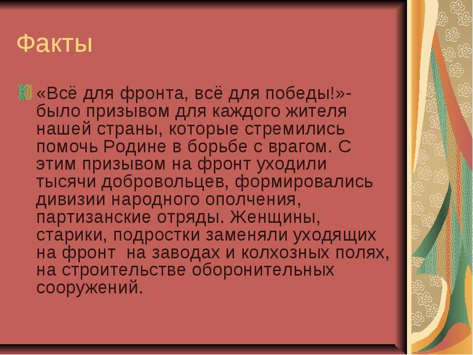Факты «Всё для фронта, всё для победы!»- было призывом для каждого жителя наш...
