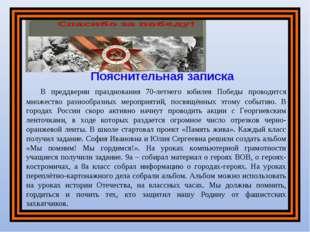 Пояснительная записка В преддверии празднования 70-летнего юбилея Победы про