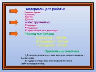 Материалы для работы: Печатная бумага; Гребёнка; Картон; Рисунки. Инструмент