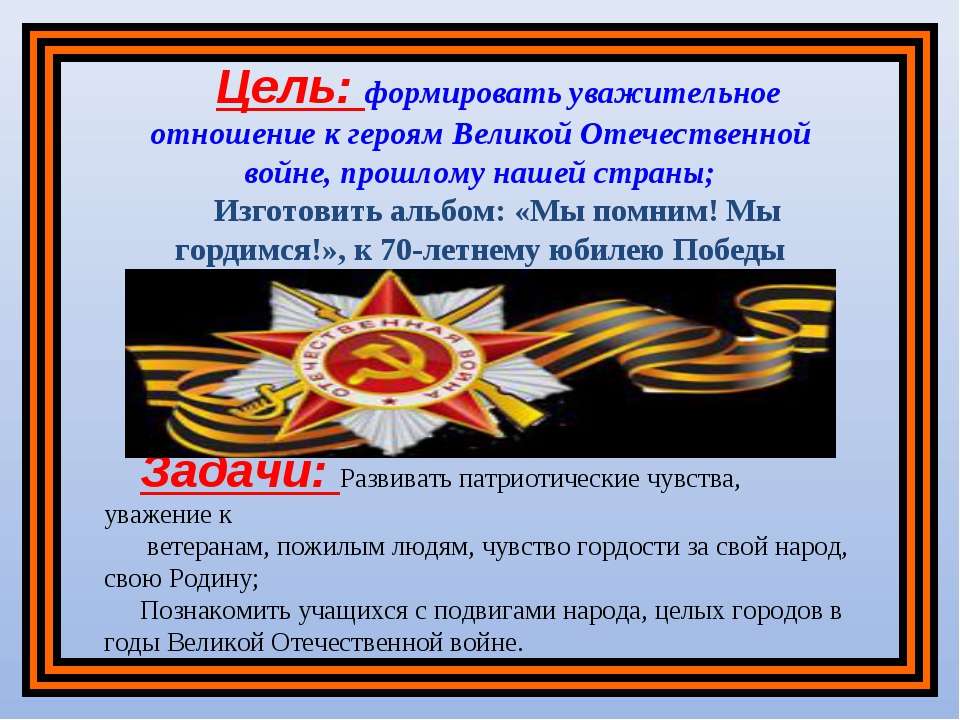Цель: формировать уважительное отношение к героям Великой Отечественной войн...