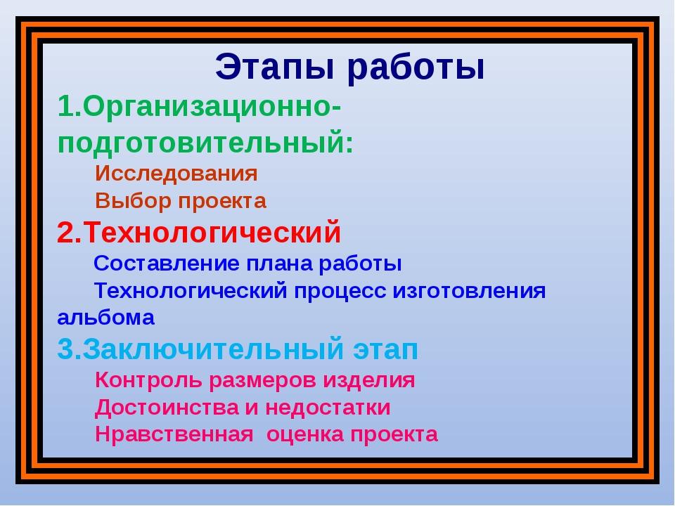 Этапы работы 1.Организационно- подготовительный: Исследования Выбор проекта 2...