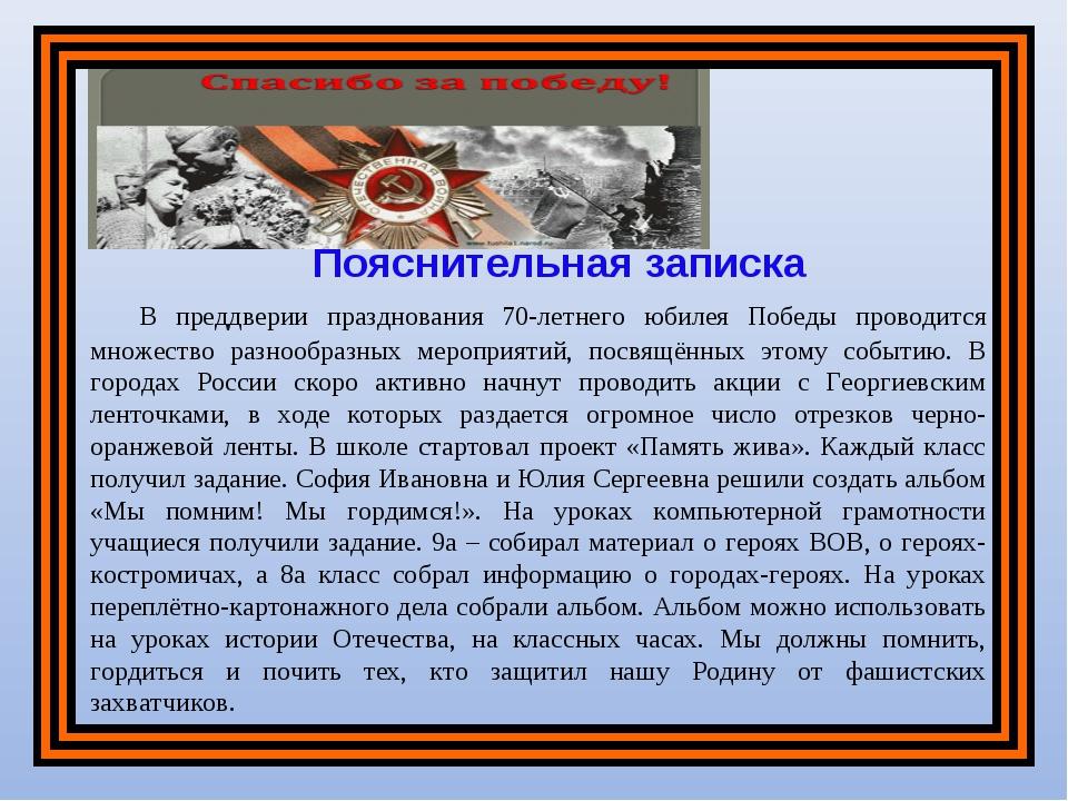 Пояснительная записка В преддверии празднования 70-летнего юбилея Победы про...