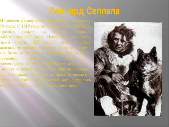 Леонард Сеппала Норвежец Леонард Сеппала прибыл на Аляску в 1901 году. С 1915...