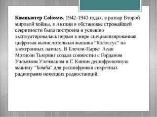 Компьютер Colossus. 1942-1943 годах, в разгар Второй мировой войны, в Англии