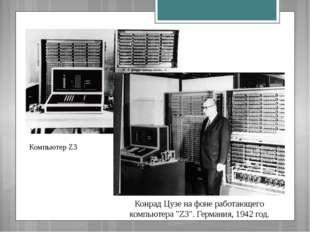 """Компьютер Z3 Конрад Цузе на фоне работающего компьютера """"Z3"""". Германия, 1942"""