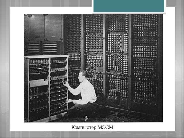 Компьютер МЭСМ