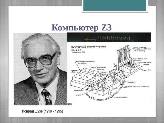 Компьютер Z3 Конрад Цузе (1910 - 1995)