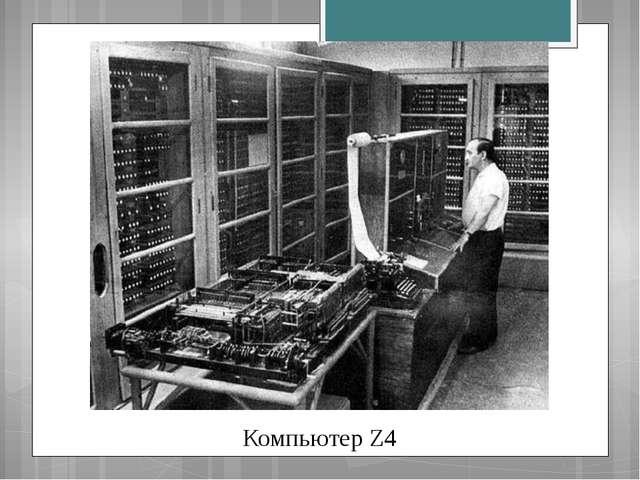 Компьютер Z4