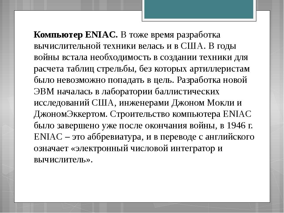 Компьютер ENIAC. В тоже время разработка вычислительной техники велась и в С...