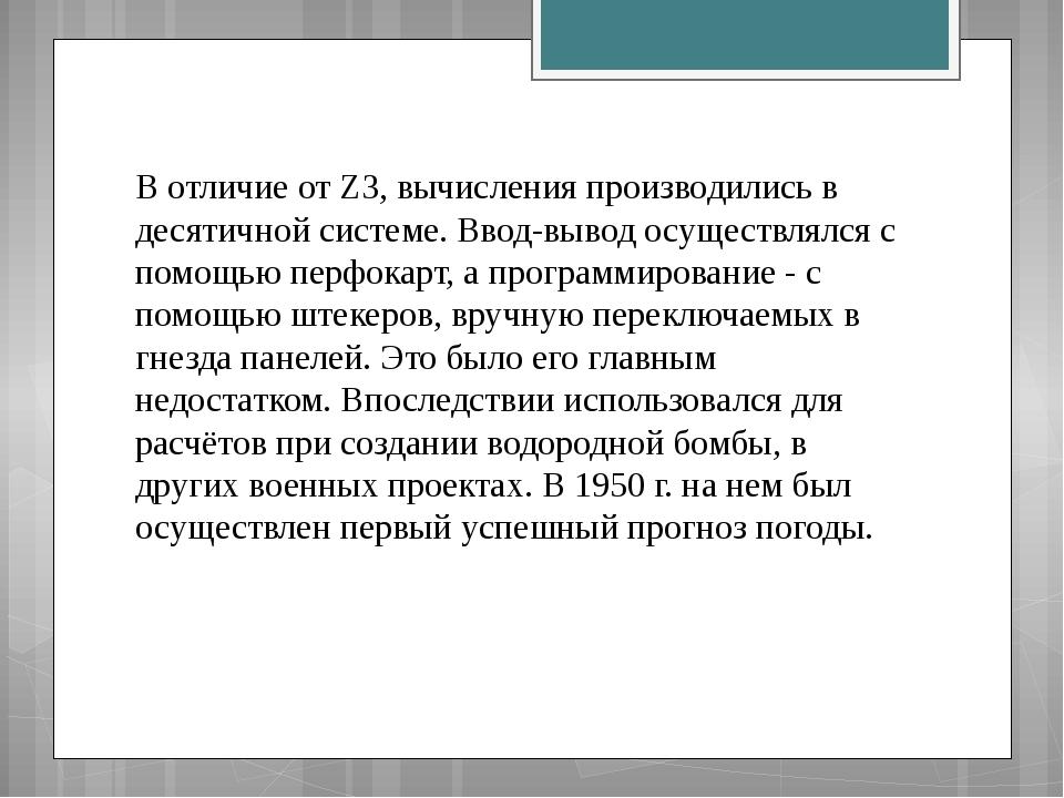 В отличие от Z3, вычисления производились в десятичной системе. Ввод-вывод о...