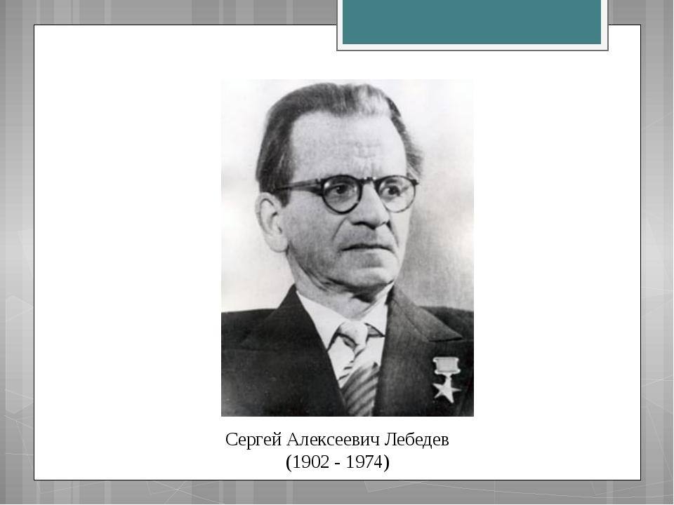 Сергей Алексеевич Лебедев (1902 - 1974)