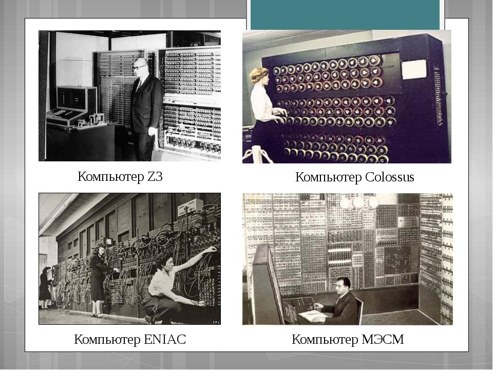 Компьютер Z3 Компьютер Colossus Компьютер ENIAC Компьютер МЭСМ