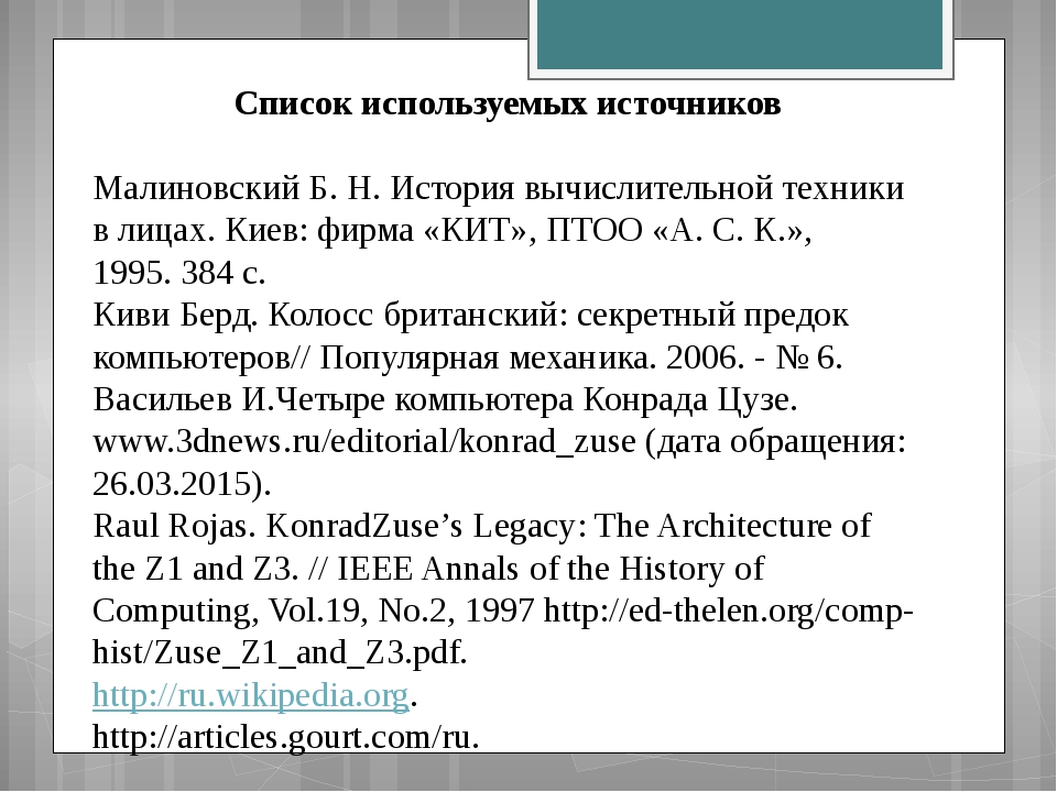 Список используемых источников  Малиновский Б. Н.История вычислительной те...