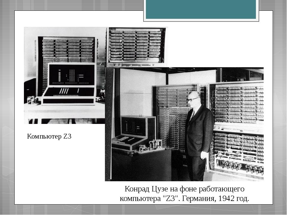 """Компьютер Z3 Конрад Цузе на фоне работающего компьютера """"Z3"""". Германия, 1942..."""