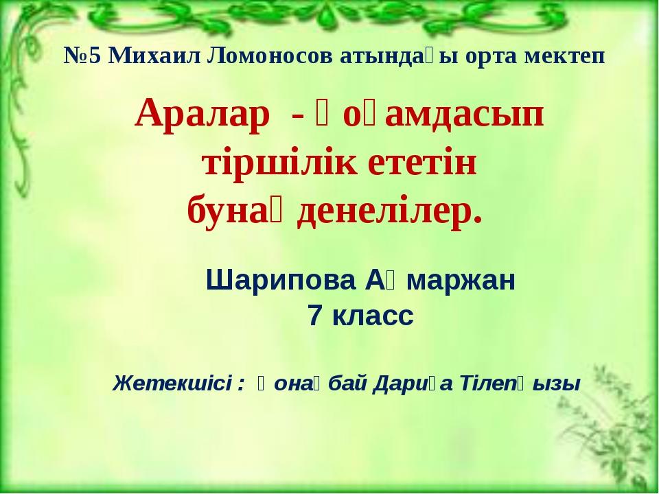 Аралар - қоғамдасып тіршілік ететін бунақденелілер. №5 Михаил Ломоносов атын...