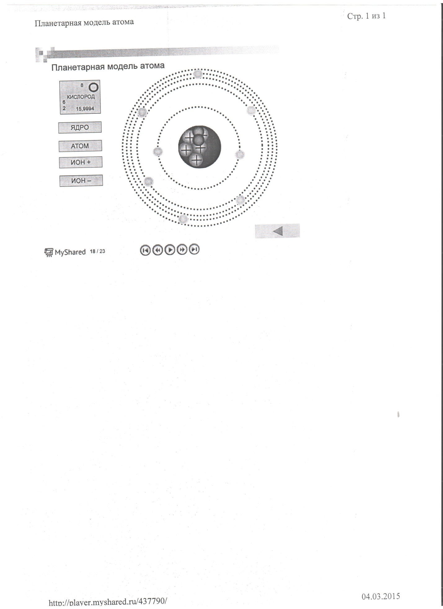 C:\Users\Неверова ЛП\Documents\Scanned Documents\Рисунок (139).jpg