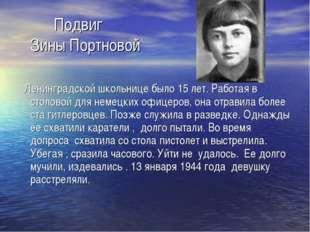 Подвиг Зины Портновой Ленинградской школьнице было 15 лет. Работая в столово