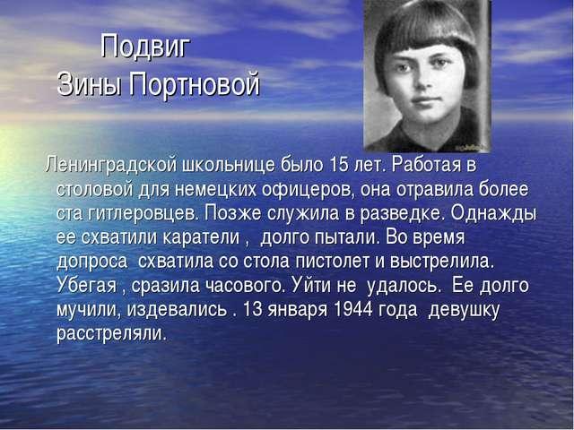 Подвиг Зины Портновой Ленинградской школьнице было 15 лет. Работая в столово...