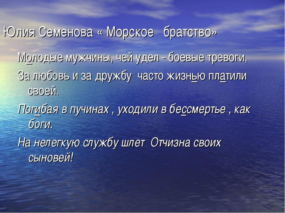 Юлия Семенова « Морское братство» Молодые мужчины, чей удел - боевые тревоги,...